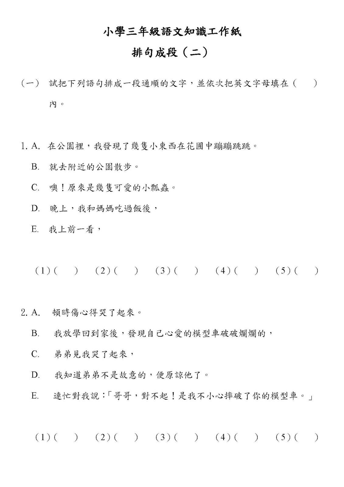 小三語文知識工作紙:排句成段(二)|中文工作紙|尤莉姐姐的反轉學堂