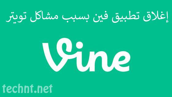 الإعلان عن إغلاق تطبيق vine قريبا، هل هو أول ضحايا مشاكل تويتر التقنية نت - technt.net