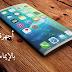 شركة Apple تعمل على أجهزة تحكم تعمل بالإيماءات اللمسية وشاشات منحنية لهواتف iPhone الجديد