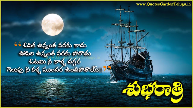 Best Telugu Good night messages online wishes for friends
