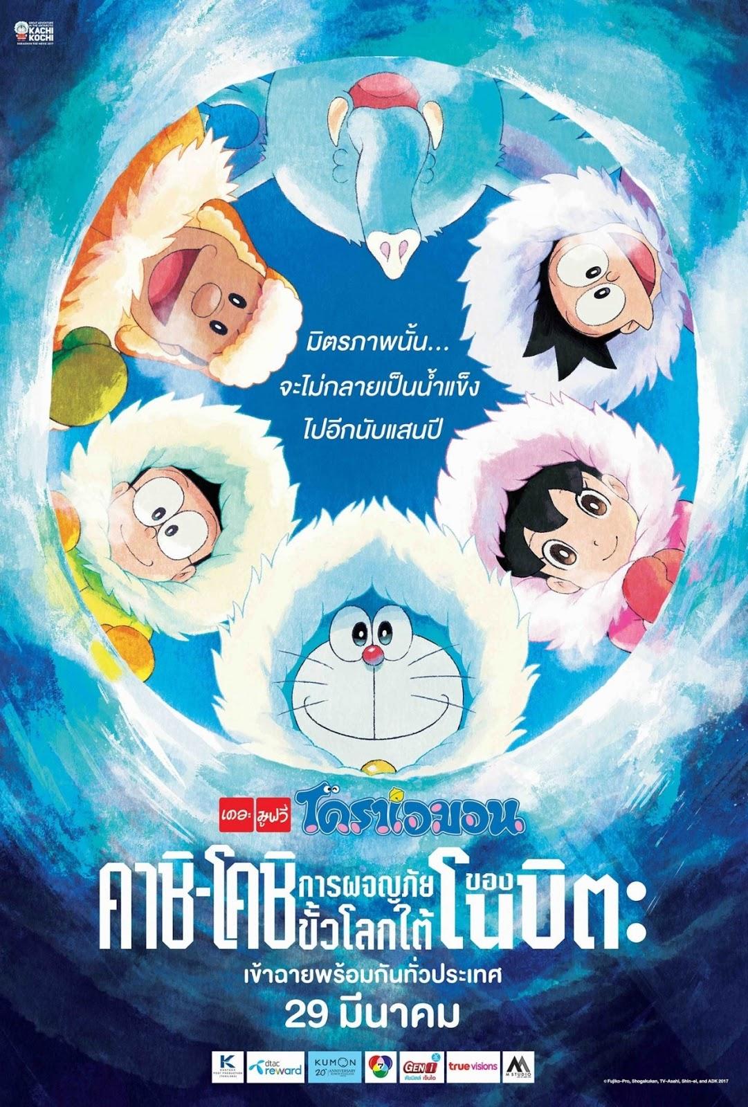 Doraemon: Great Adventure in the Antarctic Kachi Kochi (2017) โดราเอมอน ตอน คาชิ-โคชิ การผจญภัยขั้วโลกใต้ของโนบิตะ