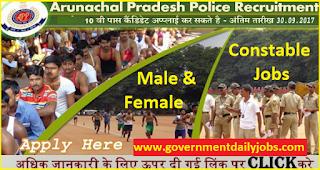 Arunachal Pradesh Police Recruitment 2017 for Civil Constable 897 Posts