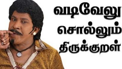 Vadivelu Sollum Thirukkural