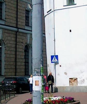 Уклон сооружения на улице Лаврской