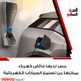 مصر لديها فائض كهرباء ويمكنها من تصنيع السيارات الكهربائية