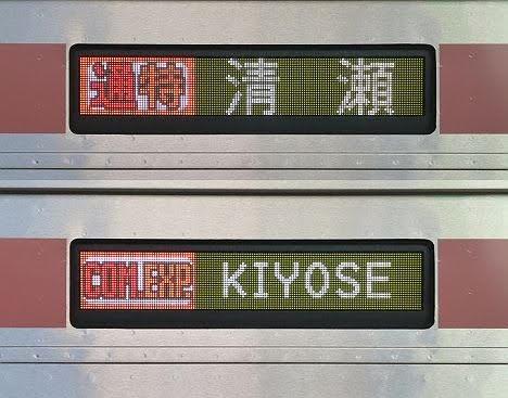 東急東横線 副都心線・西武池袋線直通 通勤特急 清瀬行き1 東急5050系(平日運行)