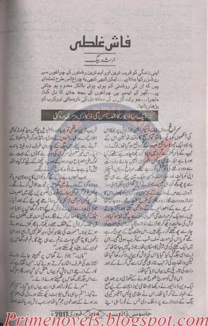 Faash ghalati novel by Arshad Baig