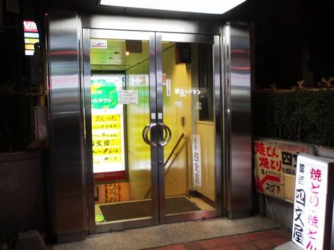 外観1 スープカリー奥芝商店札幌駅前創成寺
