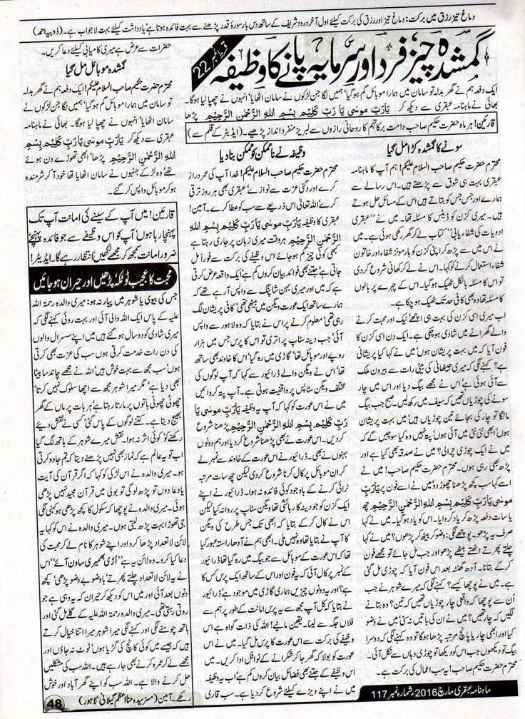 Page 48 Ubqari Magazine March 2016