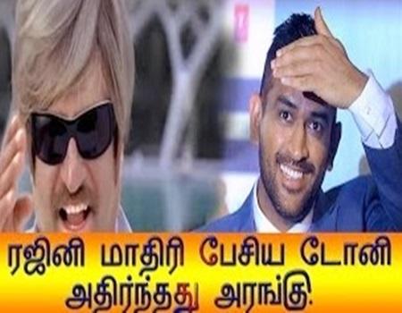 Dhoni Imitates Super Star Rajini