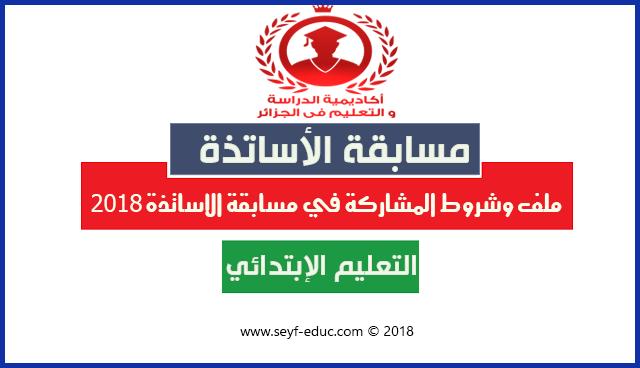 ملف وشروط المشاركة في مسابقة الاساتذة 2018