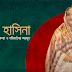 প্রধানমন্ত্রী রাজশাহীতে ২৯টি প্রকল্প উদ্বোধন করবেন
