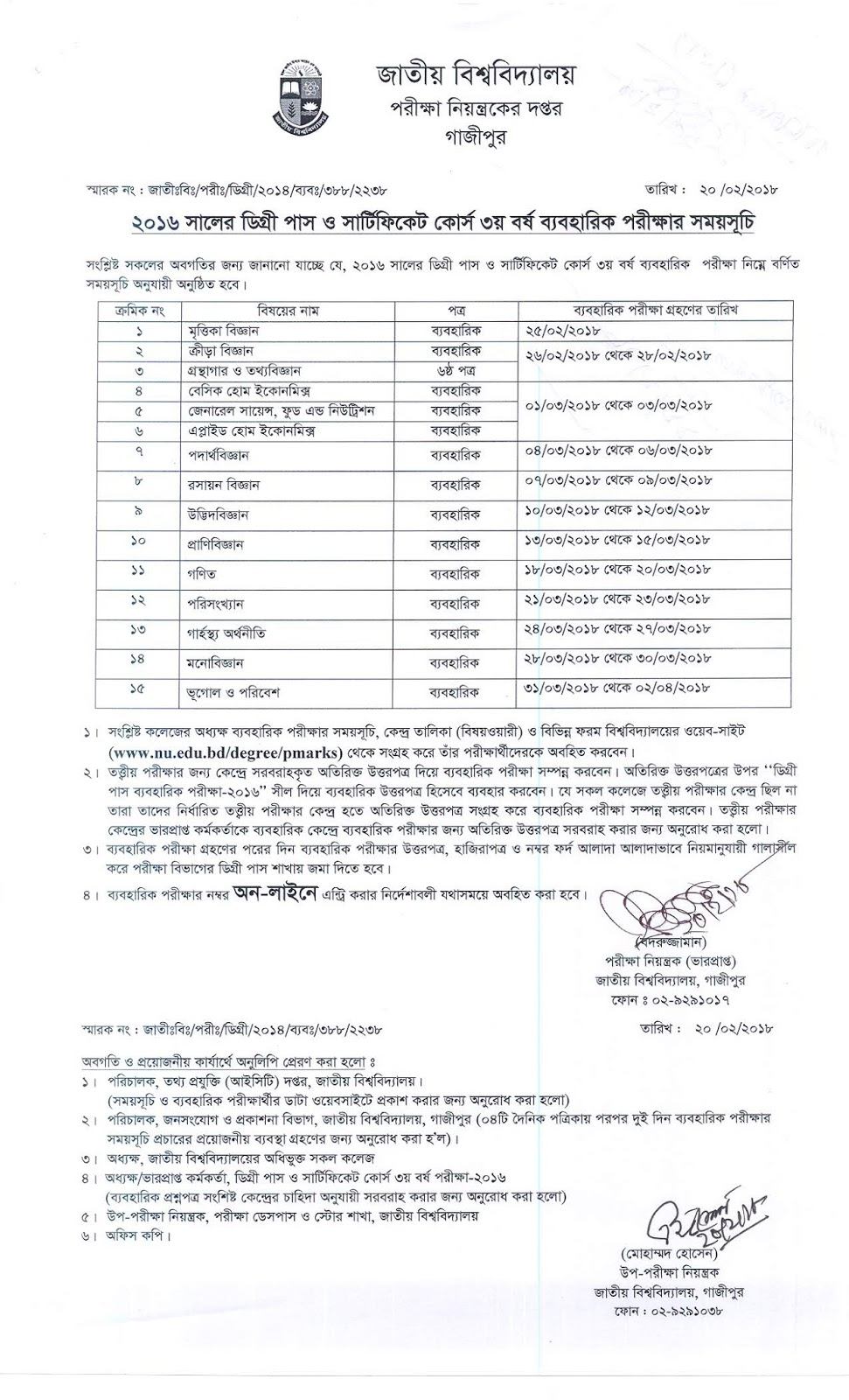 Degree Pass 3rd year practical Exam Routine 2018