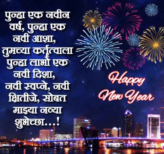 New Year Quotes In Nepali: Happy New Year Images In Marathi Greetings Photos And Pics