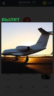 На взлетной полосе стоит самолет и готов к вылету, трап убран
