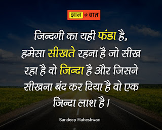 hindi-quotes-on-success-life