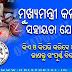 Apply Online: Odisha Mukhyamantri Kalakara Sahayata Yojana - Last Date: 30th June, 2018