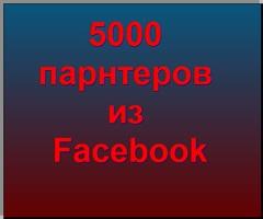 Facebook - источник партнеров в ваш интернет-бизнес