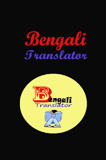 Bengali Proverb with English Translation