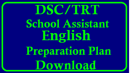 DSC/TRT School Assistant English Preparation Plan Download DSC - School Assistant English Preparation Plan | DSC SHORT TIME PREPARATION PLAN IN TELUGU | DSC Preparation Plan | DSC/TRT English Preparation Plan | DSC/TRT School Assistant English subject Preparation plan Download DSC/TRT School Assistant English Preparation Plan Download Thanks to G. Saideshwara Rao Sir from Khammam for providing this DSC/TRT English Preparation Plan for the DSC/ TRT Aspirants who are going to appear for TRT English Exam very soon. The Plan which the sir has provided contains How to have an awareness of Syllabus,English Content Preparation , Methodology preparation, How to get good marks in the Subject and what are the books to follow by the aspirants. Hope this preparation plan will be very much useful for them to get good marks in their respective subject./2017/12/dsc-trt-school-assistant-english-preparation-plan-download.html
