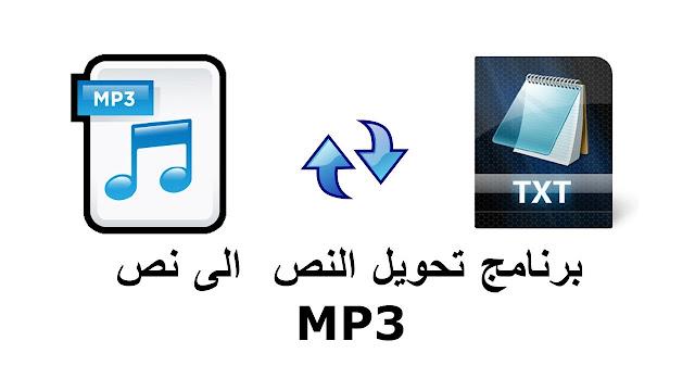 تحميل برنامج تحويل النصوص لصوت مجانا textaloud free download