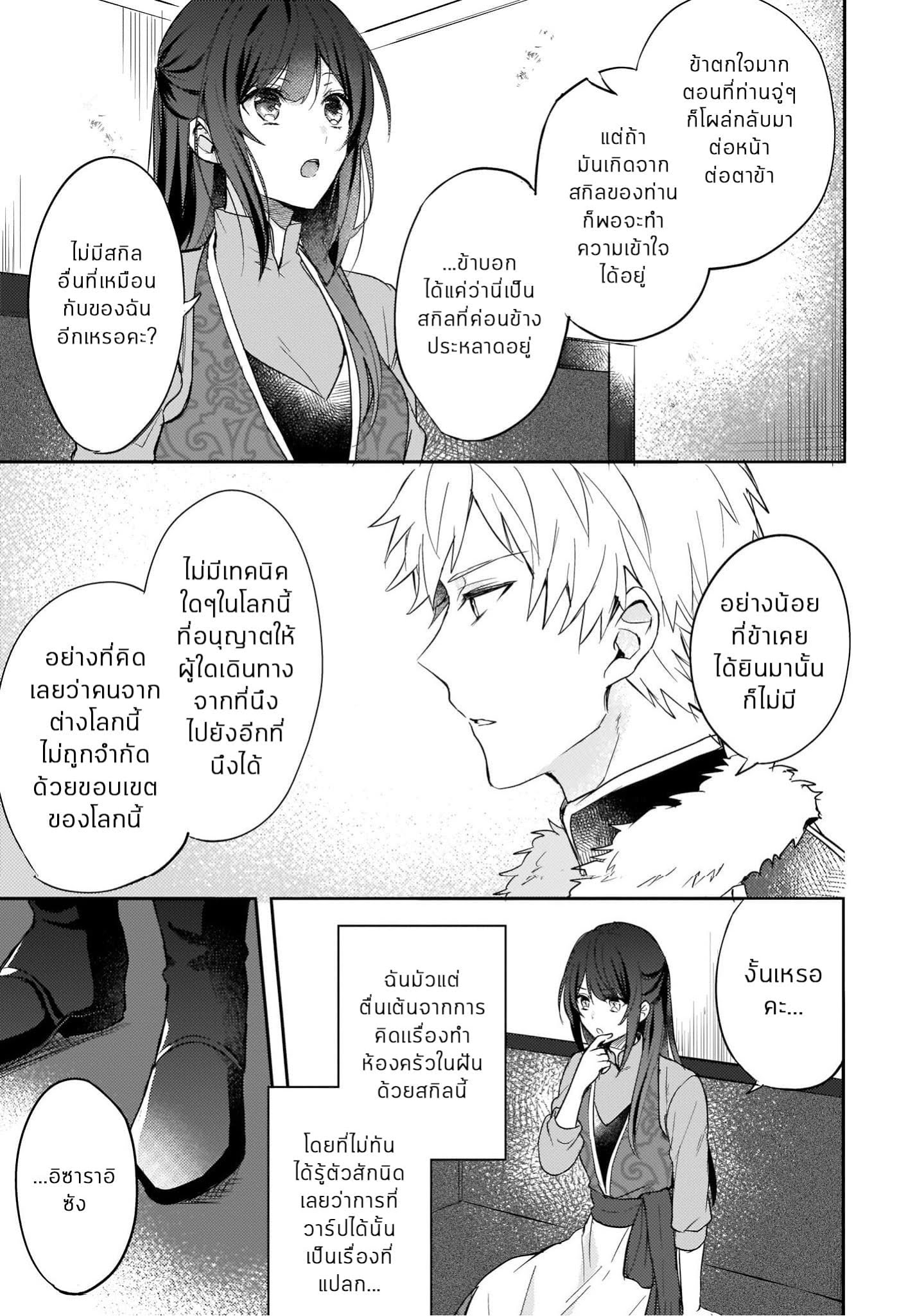 อ่านการ์ตูน Skill Daidokoro Shoukan wa Sugoi! Isekai de Gohan Tsukutte Point Tamemasu ตอนที่ 2 หน้าที่ 9