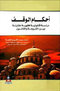أحكام الوقف دراسة قانونية فقهية مقارنة بين الشريعة والقانون -  منذر عبد الكريم القضاة