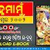 Janhamamu (ଜହ୍ନମାମୁଁ) - 2002 (December) Issue Odia eMagazine - Download e-Book (HQ PDF)