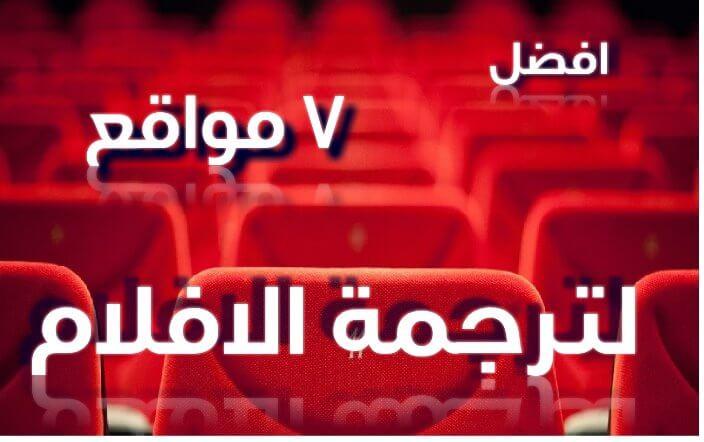 تريد موقع ترجمة افلام هذه افضل 7 مواقع لترجمة افلام التورنت للعربية ولكل اللغات تطبيقات وبرامج للتحميل مجانا