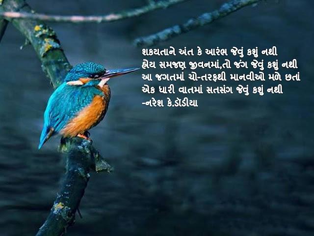 शकयताने अंत के आरंभ जेवुं कशुं नथी Gujarati Muktak By Naresh K. Dodia