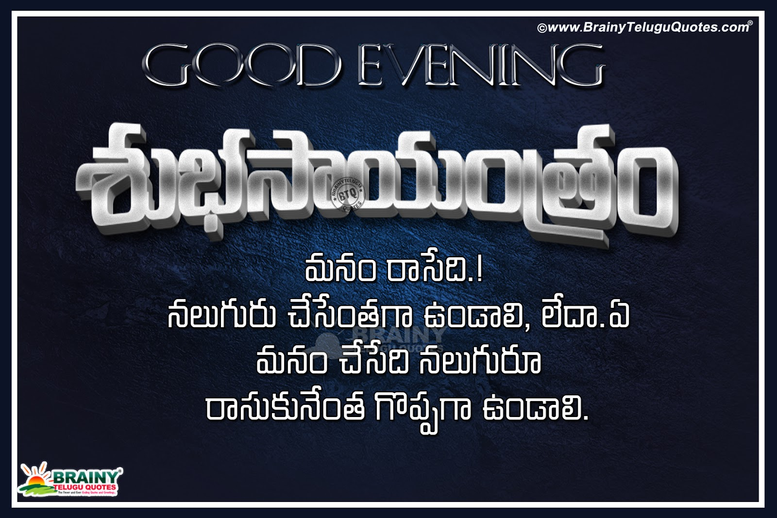 Telugu Inspirational 3D Greetings-Telugu Subhasayantram