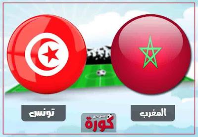 بث مباشر مباراة تونس والمغرب