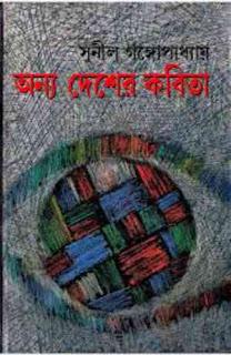 অন্য দেশের কবিতা - সুনীল গঙ্গোপাধ্যায় anya-desher-kabita-sunil-gangopadhyay pdf online