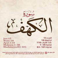 surat al kahf maktouba min al mushaf pdf