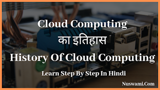 History-Of-Cloud-Computing