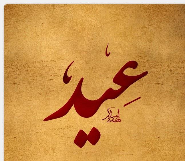 معنى أسم عيد وشخصية هذا الأسم