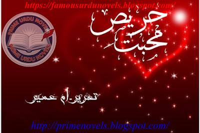 Harees e mohabbat novel online reading by Umm Umayr Episode 1
