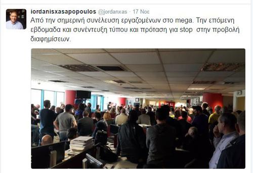 ΡΑΓΔΑΙΕΣ ΕΞΕΛΙΞΕΙΣ στο MEGA! Οι εργαζόμενοι παίρνουν την κατάσταση στα χέρια τους – Τι θα κάνουν από εδώ και πέρα – Τι δεν θα δείχνει το κανάλι από την Τρίτη!