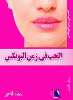 تحميل كتاب الحب في زمن البوتكس تأليف جهاد التابعي pdf