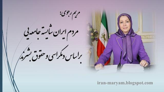 ایران-پیام مریم رجوی به جلسه حقوق بشر و دموکراسی در ایران در سنای آمریکا ۱۹اسفند94