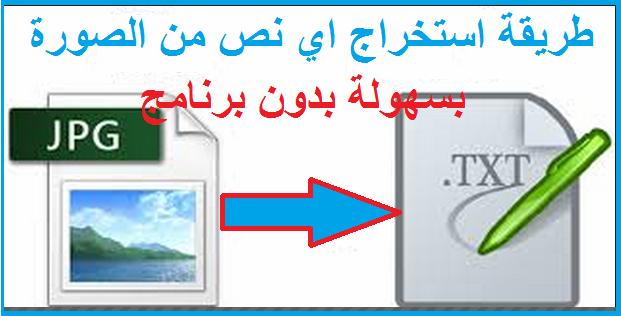 طريقة استخراج النصوص من الصور بدون برامج,extract text from image,فيس بوك,تويتر,انستجرام,واتساب,البريد الكتروني,وغيرة من ,مواقع التواصل,مواقع التواصل الاجتماعي,استخراج النصوص من الصور بكل سهولة,شاهد الشرح لطريقة الاستخدام الـــمــــواقـــــــع,تحويل الصور الي نص,ترجمة النصوص,نسخ اي نت من الصورة,