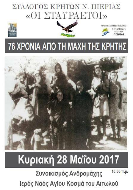 76 χρόνια από την Μάχη της Κρήτης.