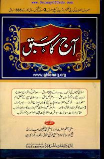 Aj ka Sabaq - Download Free Urdu Books