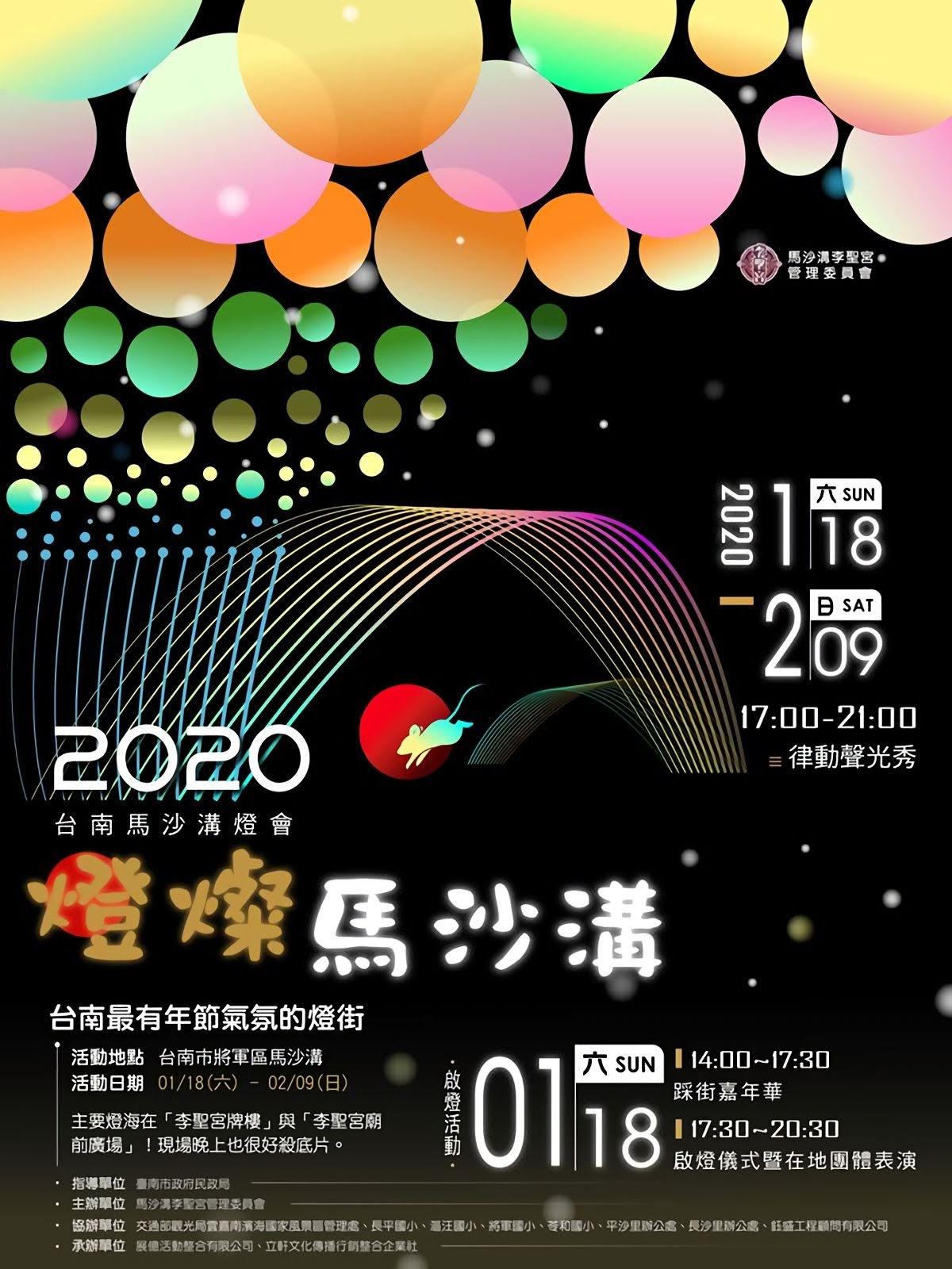 [活動] 2020璀璨馬沙溝|台南馬沙溝燈會|最有年節氣氛的燈會1/18開展