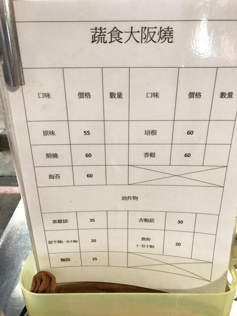 顏記蔬食大阪燒菜單