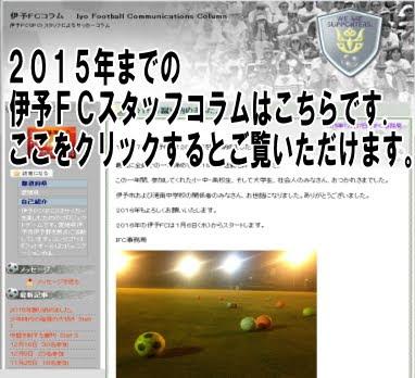 伊予FCコラム~2015