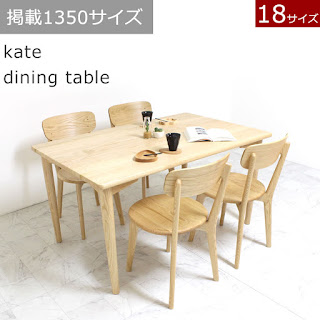 【DT-N-081】ケイト ダイニングテーブル