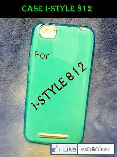 เคส i-style812