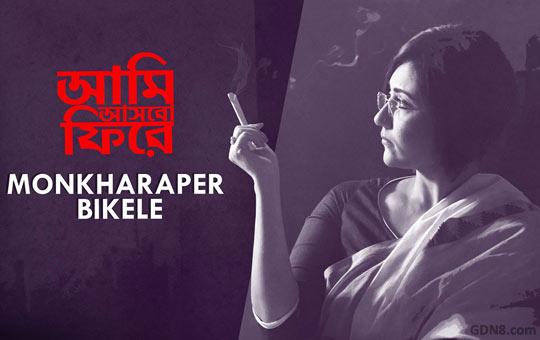 Monkharaper Bikele - Aami Ashbo Phirey