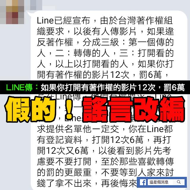 LINE 著作權 影片 罰款 謠言